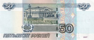 Российский рубль 50р
