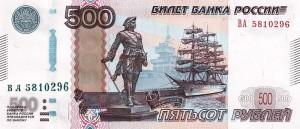Российский рубль 500а