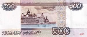 Российский рубль 500р