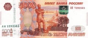 Российский рубль 5000а