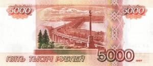 Российский рубль 5000р
