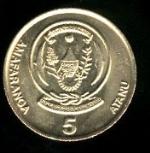 Руандийский франк 5а