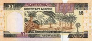Саудовский риял10а
