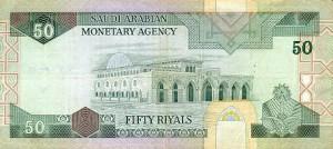 Саудовский риял50а