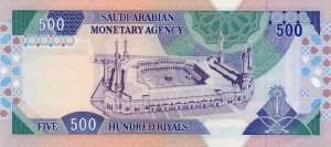 Саудовский риял500а