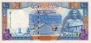 Сирийский фунт 100р