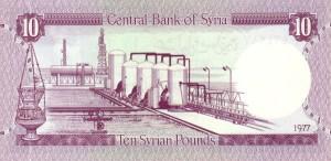 Сирийский фунт10а