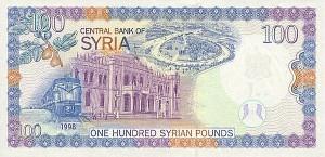 Сирийский фунт100а