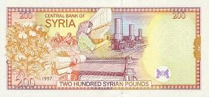 Сирийский фунт200а
