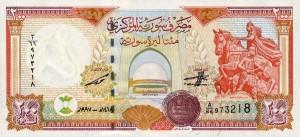 Сирийский фунт200р