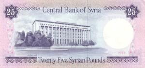 Сирийский фунт25а