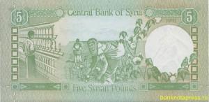Сирийский фунт5а