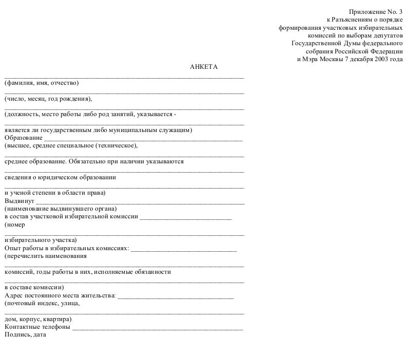 Скачать образец анкеты кандидата, выдвинутого в состав участковой избирательной комиссии в формате .doc