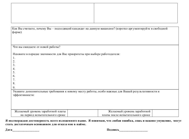 Скачать образец анкеты кандидата на вакансию в организации_004 в формате .doc
