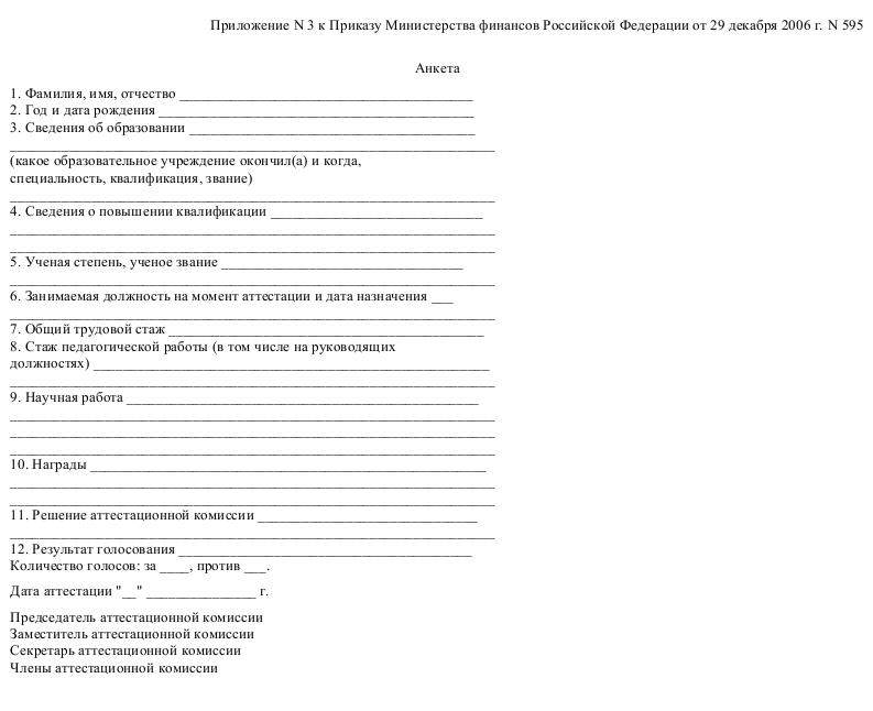Скачать образец анкеты для трудоустройства