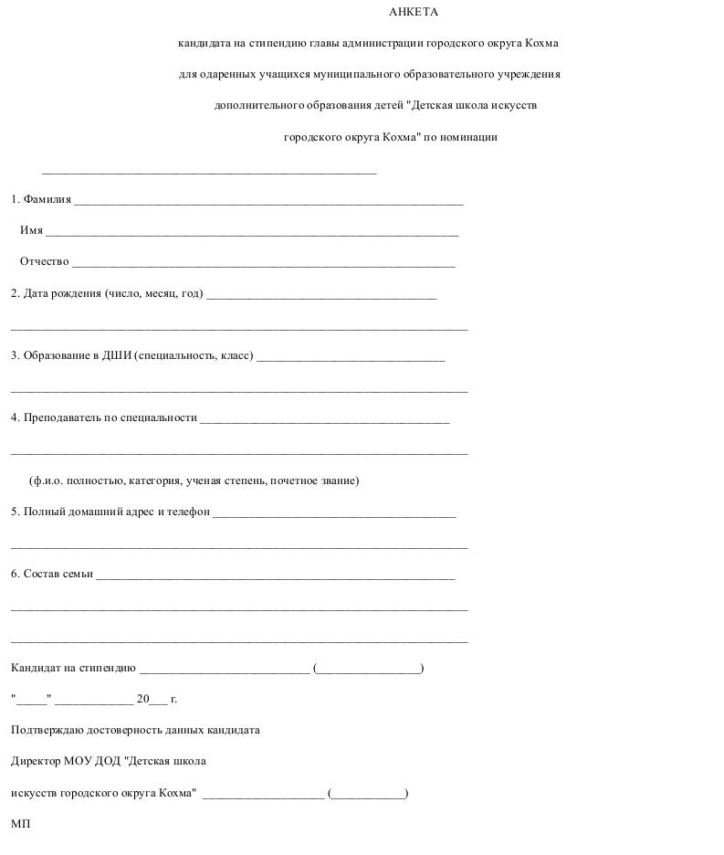 Скачать образец анкеты кандидата на стипендию главы городского округа _010 в формате .doc