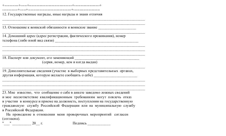 Скачать образец анкеты кандидатур для назначения на должности заместителей главы администрации _002 в формате .doc