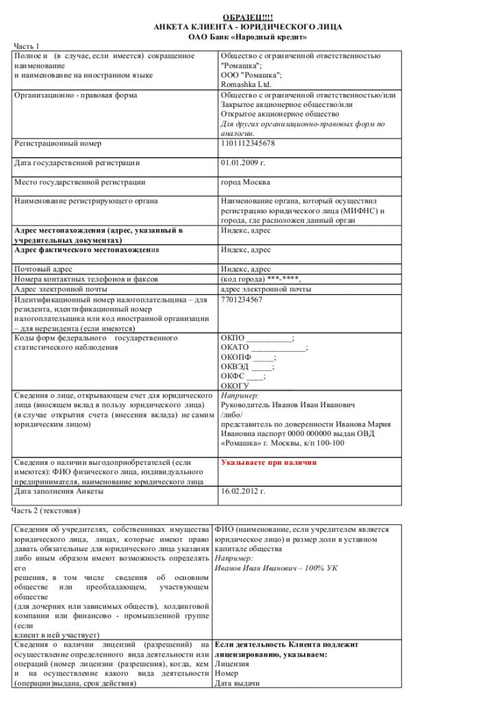 Скачать образец анкеты клиента банка_001 в формате .doc