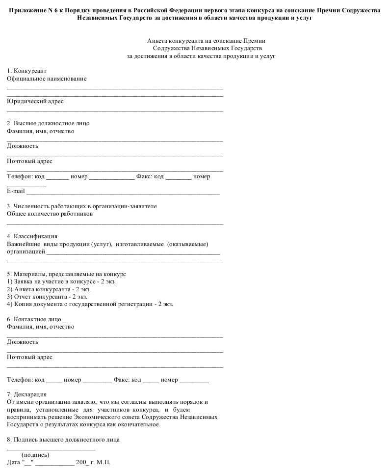 заявка на производство образец