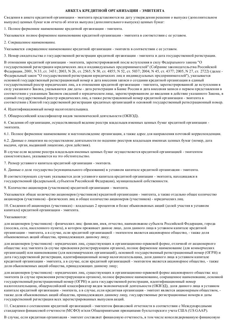 Скачать образец анкеты кредитной организации - эмитента образец_001 в формате .doc