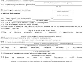 Скачать образец анкеты лица, ходатайствующего о предоставлении политического убежища_002 в формате .doc
