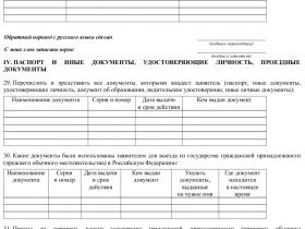 Скачать образец анкеты лица, ходатайствующего о предоставлении политического убежища_004 в формате .doc