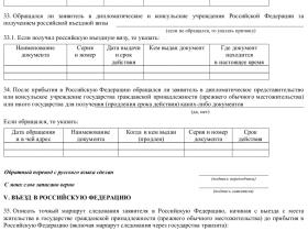 Скачать образец анкеты лица, ходатайствующего о предоставлении политического убежища_005 в формате .doc