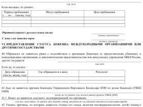 Скачать образец анкеты лица, ходатайствующего о предоставлении политического убежища_006 в формате .doc