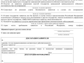 Скачать образец анкеты лица, ходатайствующего о предоставлении политического убежища_007 в формате .doc