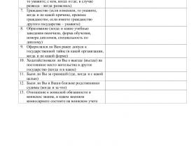 Анкета форма 4 бланк в word