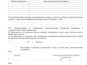 Скачать образец анкеты на допуск к государственной тайне_007 в формате .doc