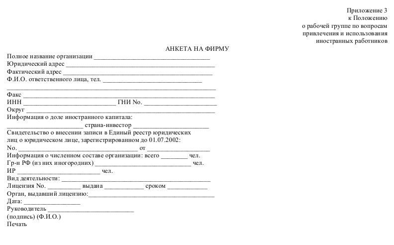 Скачать образец анкеты на фирму (для рассмотрения вопроса о целесообразности привлечения иностранных работников) в формате .doc