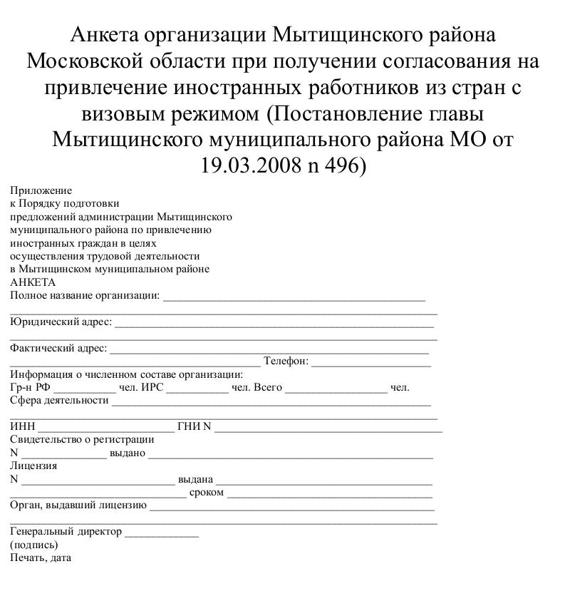 Скачать образец анкеты организации при получении согласования на привлечение иностранных работников в формате .doc