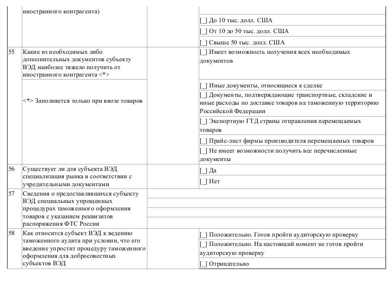 Скачать образец анкеты перемещения товаров и транспортных средств через таможенную границу в формате .doc 6