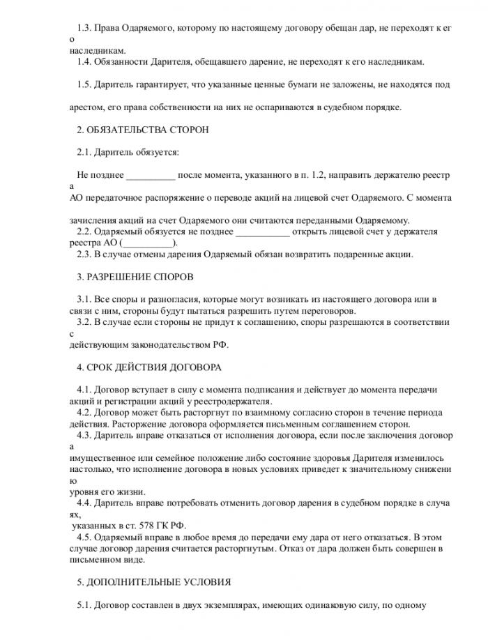 Скачать образец договора дарения акций в формате doc_002