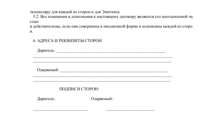 Скачать образец договора дарения акций в формате doc_003