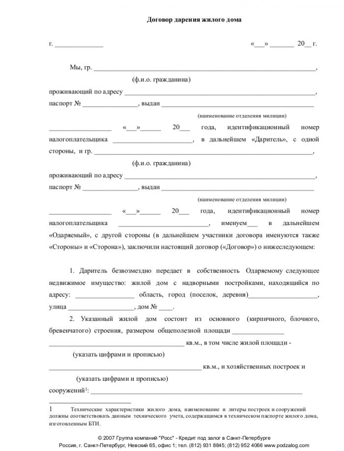 Скачать образец договора дарения дома в формате doc_001