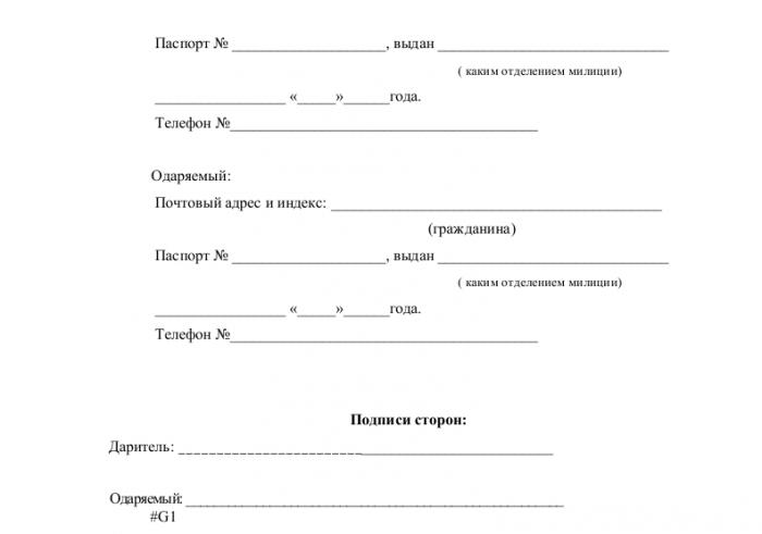 Скачать образец договора дарения дома в формате doc_004