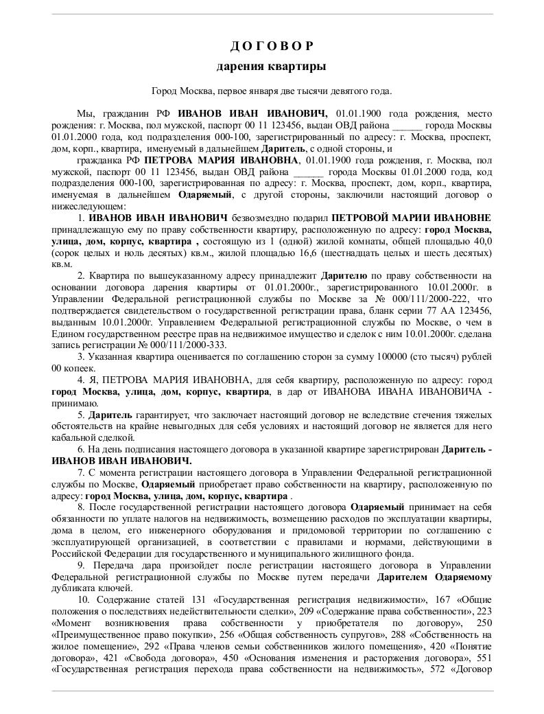 Пример Составления Договора Дарения Квартиры