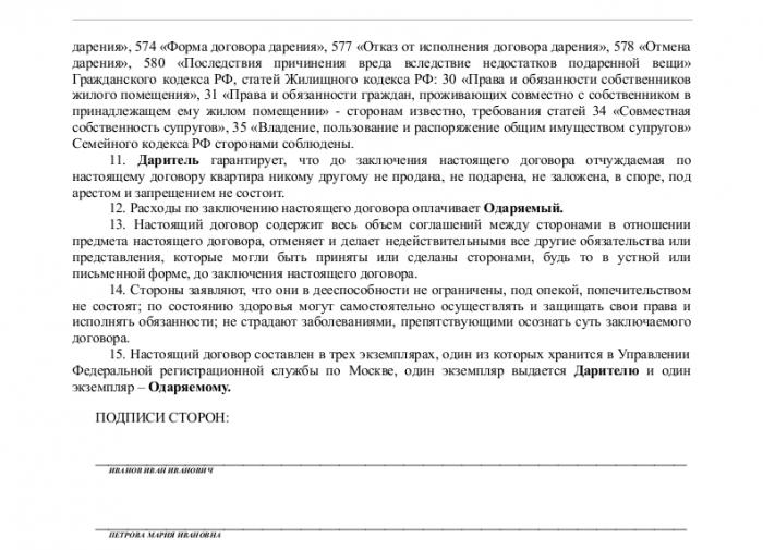 Скачать образец договора дарения квартиры в формате doc_002