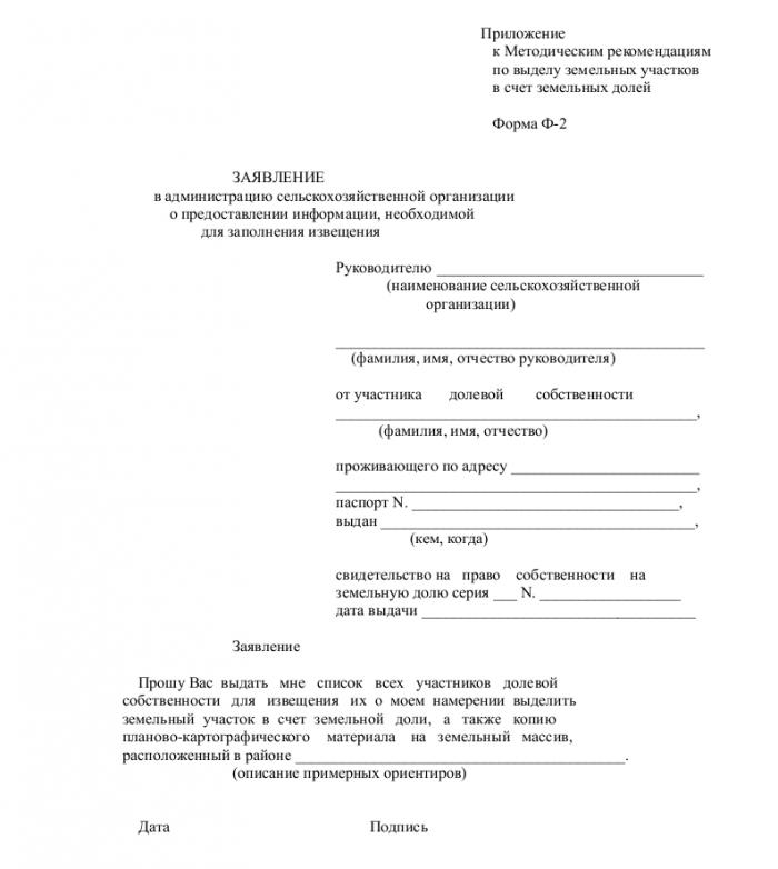 Скачать образец заявления в администрацию в формате .doc