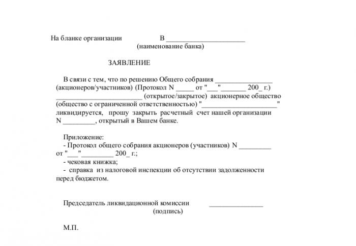 Заявление о закрытии обособленного подразделения бланк 2015 скачать - ab8