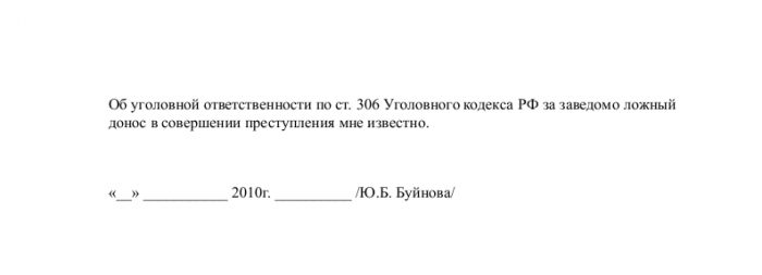 Скачать образец заявления в милицию на соседей в формате doc_002