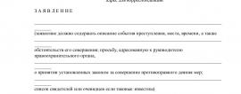 бланк заявление о закрытие счета в банке