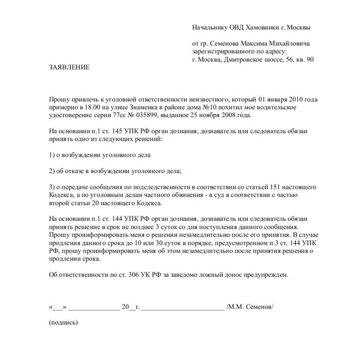 образец заявления в полицию о краже документов