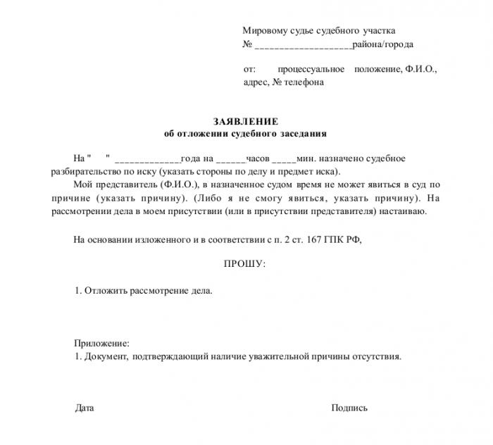 заявление о возбуждении дела частного обвинения