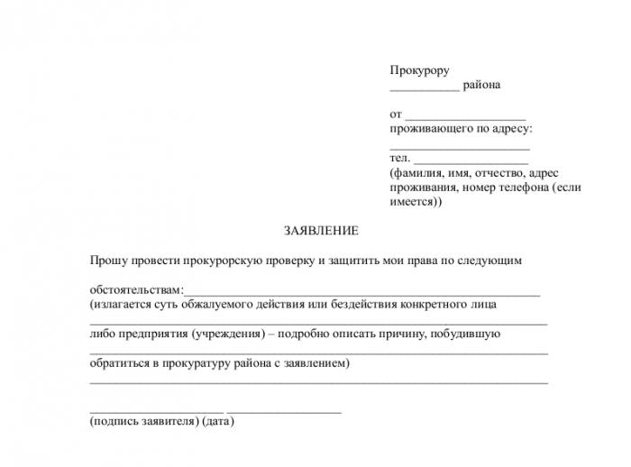 Скачать образец заявления на ЖКХ в прокуратуру в формате