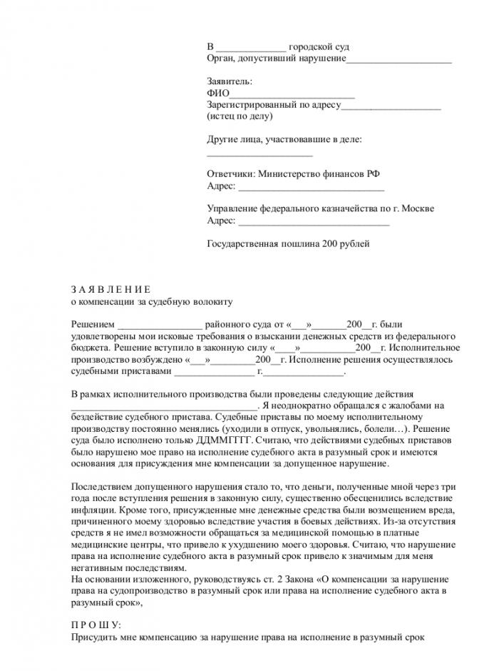 Скачать образец заявления на ЖКХ в прокуратуру в формате .doc_001