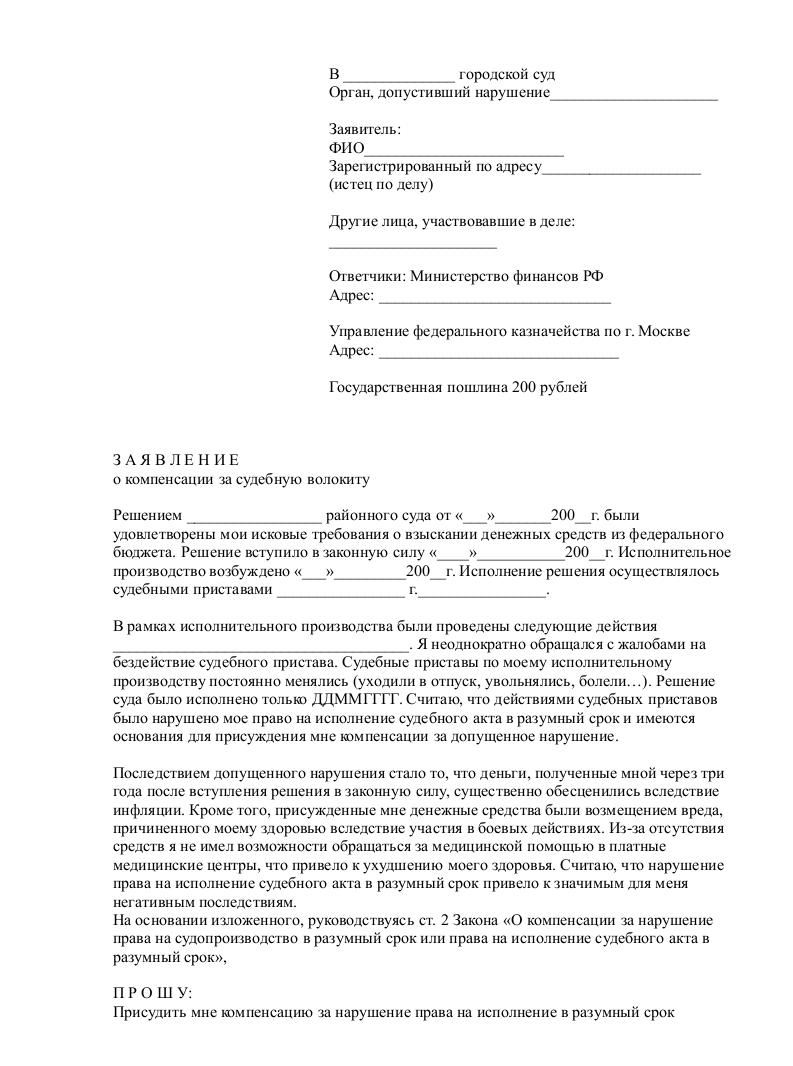 Заявление скачать бесплатно - 9f164