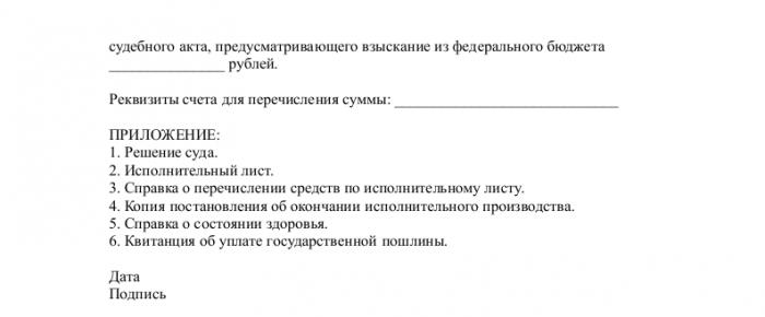 Скачать образец заявления на ЖКХ в прокуратуру в формате .doc_002